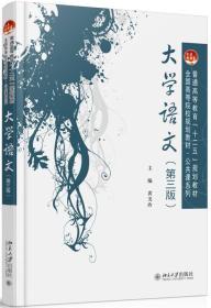 大学语文(第3版)