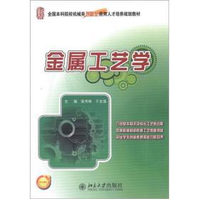 二手金属工艺学侯书林于文强北京大学出版社9787301210826