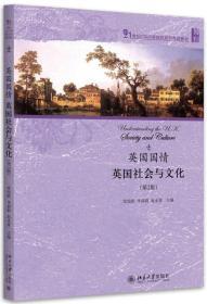 英国国情英国社会与文化第二2版常俊跃李莉莉赵永青北京大学sjt225