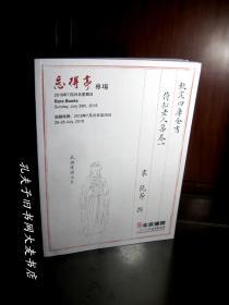 《北京德宝2018夏季拍卖会 忘得亭专场》