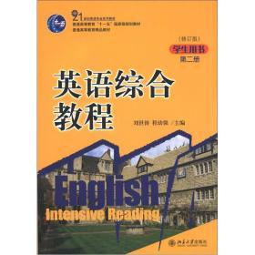 英語綜合教程:第2冊:學生用書