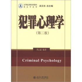 法学精品课程系列教材·刑法学系列:犯罪心理学(第2版)