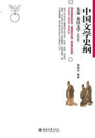 中國文學史綱 先秦 秦漢文學(第4版)