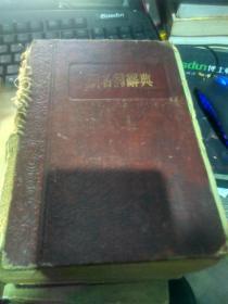 新名词辞典1953