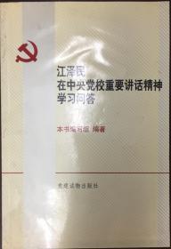 江泽民在中央党校重要讲话精神学习问答