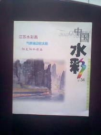 中国水彩总34期
