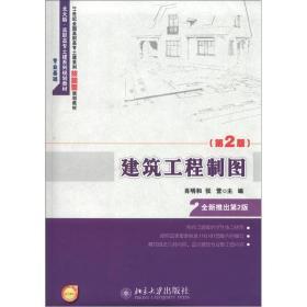 建筑工程制图第二版