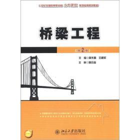 21世纪全国应用型本科土木建筑系列实用规划教材:桥梁工程(第2版)
