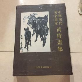 中国现代著名画家黄冑画集