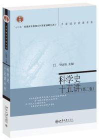 科学史十五讲(第2版)