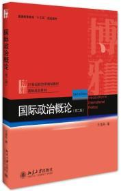 国际政治概论(第2版)王逸舟北京大学出版社