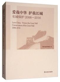 爱我中华 护我长城:长城保护(2006-2016)