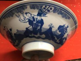 六十年代青花瓷 福禄寿三星大碗 景德镇人民瓷厂 寓意多福多寿多财(禄)直径22.6cm,高6.8cm