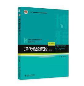 现代物流概论 王健 第二版 9787301211540 北京大学出版社