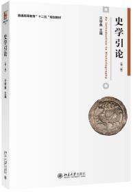 史学引论(第2版) 9787301275009