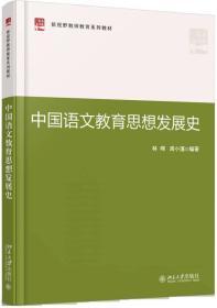 正版二手包邮 中国语文教育思想发展史林晖北京大学9787301275030