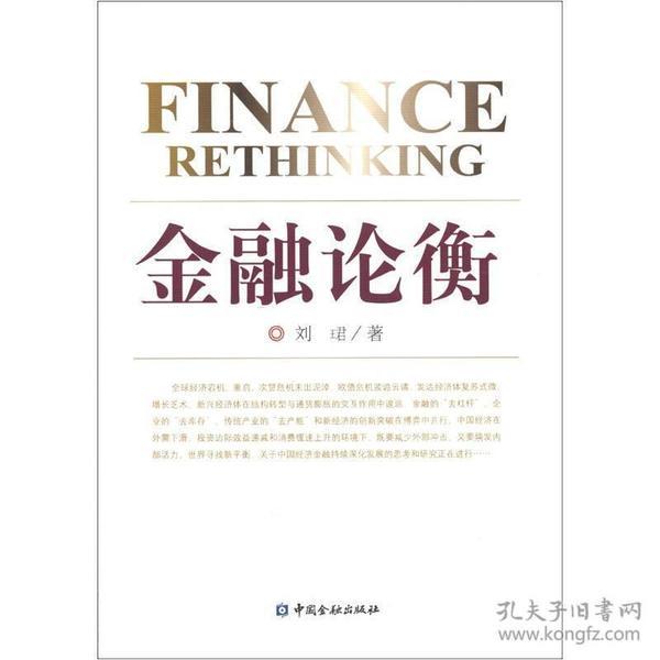 正版】金融论衡