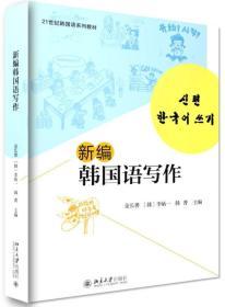 新编韩国语写作