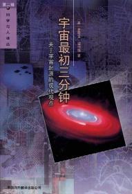宇宙最初三分钟:关于宇宙起源的现代观点