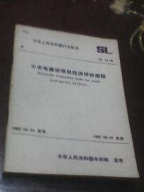 小水电建设项目经济评价规程: 中华人民共和国行业标准SL16-92(1992年4月1日发布  1992年8月1日实施  水利电力出版社)