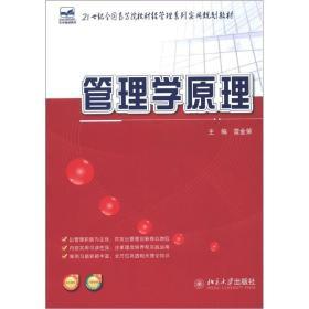管理学原理(21世纪全国高等院校财经管理系列实用规划教材)