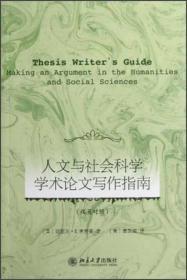 人文与社会科学学术论文写作指南