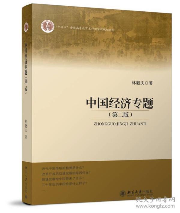 中国经济专题(第二版)(本科教材)