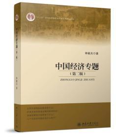 中国经济专题(第二版)