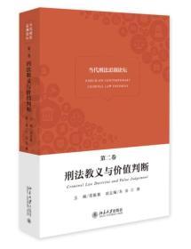 当代刑法思潮论坛(第二卷)——刑法教义与价值判断