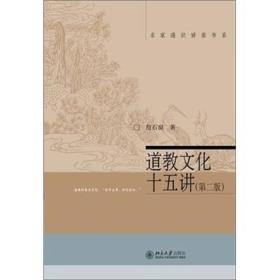 名家通识讲座书系:道教文化十五讲(第2版)