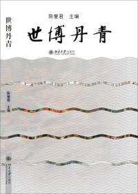 城市足迹丛刊:世博丹青