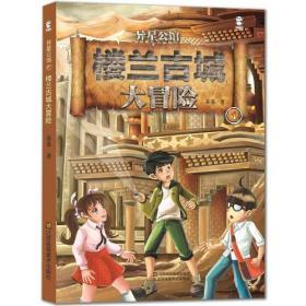 儿童文学异星公馆--楼兰古城大冒险