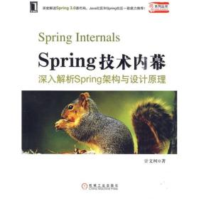 Spring技术内幕:深入解析Spring架构与设计原理