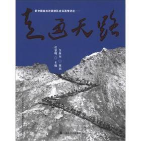 新中国首批进藏部队官兵真情讲述:走通天路