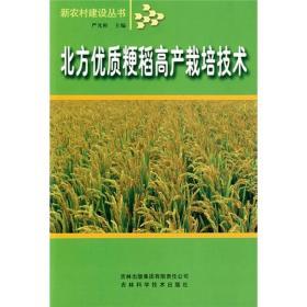 北方优质粳稻高产栽培技术