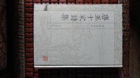 唐五十家诗集(明铜活字本)