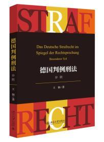 德国判例刑法(分则)
