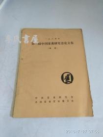 (一九八四年)第二届中国家禽研究会论文集(摘要)