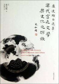 汉代宫廷文学与文化之探微:康达维自选集