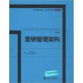 MBA精选教材·英文影印版:营销管理架构(第4版)