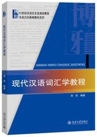现代汉语词汇学教程