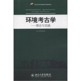 环境考古学:理论与实践