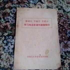 廖初江  丰福生  黄祖示学习毛主席著作展览简介(共8页,见图示)