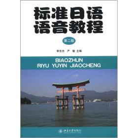 标准日语语音教程(第2版)