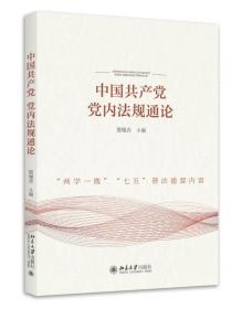 【全新正版】中国共产党党内法规通论9787301275924北京大学出版社
