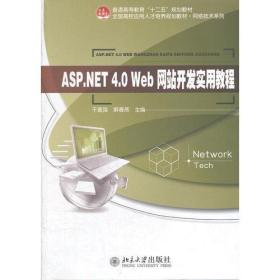 ASP.NET4.0 Web网站开发实用教程