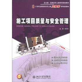 北大版·高职高专土建系列规划教材:施工项目质量与安全管理