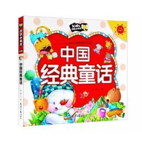 中国经典童话 朗朗小书房 彩图注音版