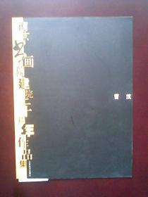 南京书画院建院二十周年作品集【曹汶签名本】