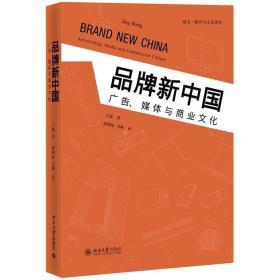 品牌新中国:广告、媒介与商业文化